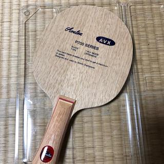 新品アバロックスP700(卓球)