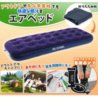 シングル エアベッド アイリスオーヤマ 新品 3点(簡易ベッド/折りたたみベッド)