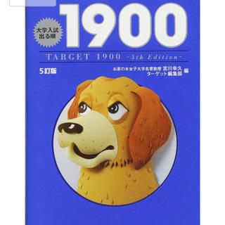 ターゲット(Target)の英単語ターゲット1900CD(その他)