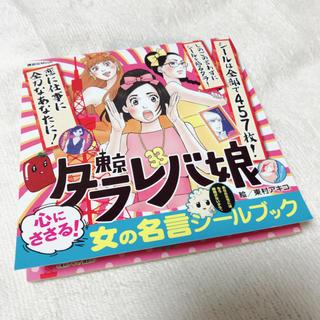 コウダンシャ(講談社)の東京タラレバ娘 シールブック(女性漫画)