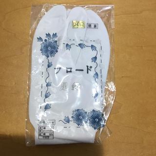 ブロード足袋   【未使用】(和装小物)
