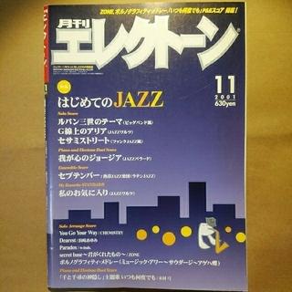楽譜 月刊エレクトーン2001年11月