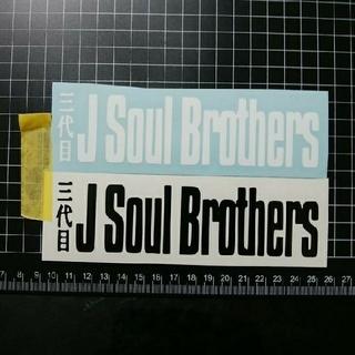 三代目J Soul Brothers オリジナルカッティングステッカー!(ミュージシャン)