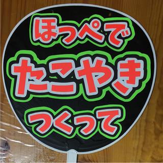 ファンサ うちわ文字(アイドルグッズ)