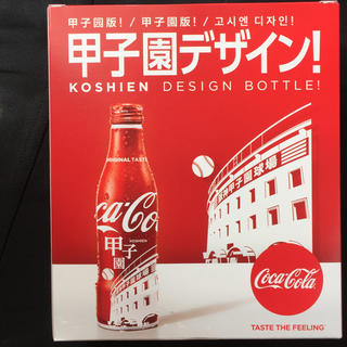 コカコーラ(コカ・コーラ)の新品未開封 コカコーラ 甲子園デザイン3本セット(ソフトドリンク)