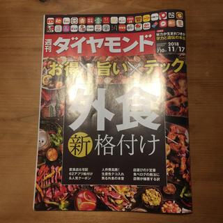 ダイヤモンドシャ(ダイヤモンド社)の週刊ダイヤモンド 2018.11.17(ニュース/総合)