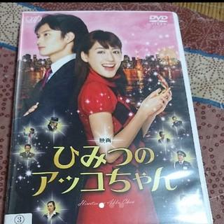 DVD ひみつのアッコちゃん(日本映画)