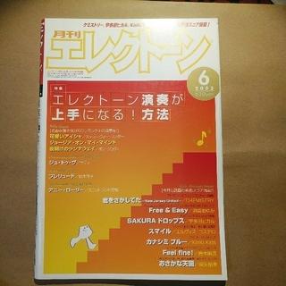 楽譜 月刊エレクトーン2002年6月
