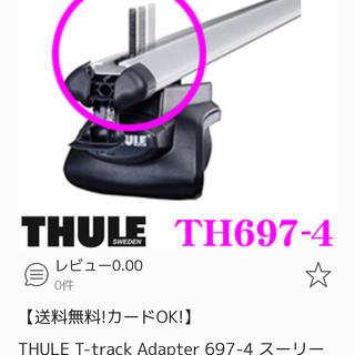 スーリー(THULE)のTHULE th697-4(車外アクセサリ)