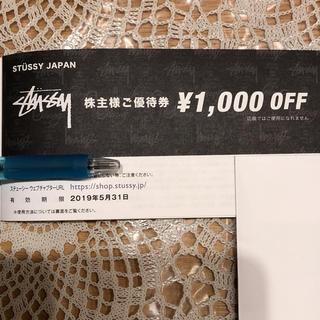 ステューシー(STUSSY)のSTUSSY ショッピングサイト 1000円OFF優待クーポン(ショッピング)