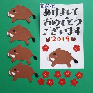 アヤハル様専用【追加2セット】壁面飾り*いのしし(その他)