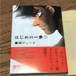 コウダンシャ(講談社)のはじめの一歩14 【新品】(少年漫画)