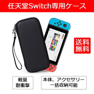 Nintendo Switch専用ケース 任天堂 スイッチ ケース ニンテンド(携帯用ゲーム本体)