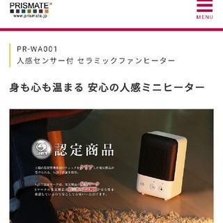PLISMATE 人口センサー付 セラミックファンヒーター(ファンヒーター)