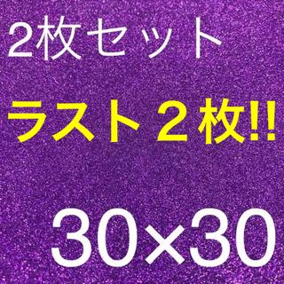 グリッターシート 30×30 紫色 パープル(アイドルグッズ)