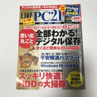 日経PC21 2016年2月