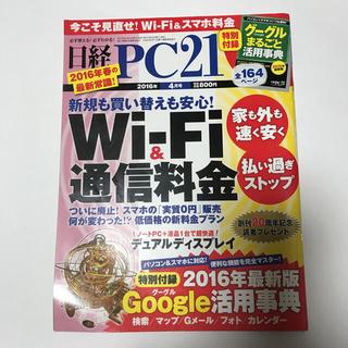 日経PC21 2016年4月