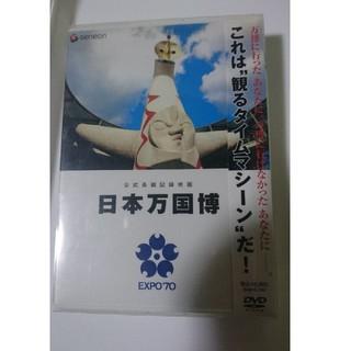 日本万国博  DVD(日本映画)