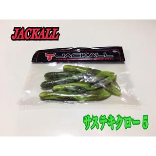 ジャッカル(JACKALL)の【JACKALL】◆ジャッカル サステキクロー◆(ルアー用品)