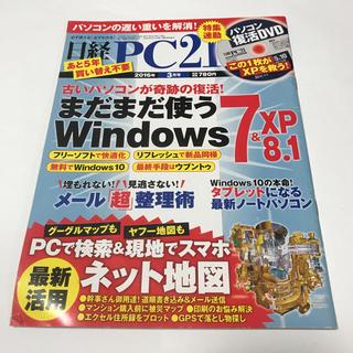 日経PC21 2016年3月