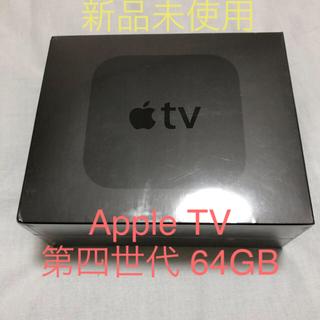 アップル(Apple)の新品未使用 AppleTV 第四世代 64GB (その他)