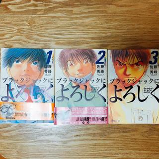 コウダンシャ(講談社)のブラックジャックによろしく 1~3巻 セット(少年漫画)