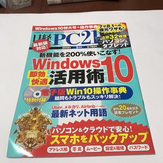 日経PC21 2016年5月