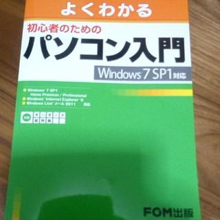 パソコン入門 Windows 7SP1対応
