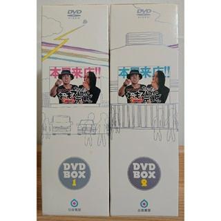 ちょっとおもスロいTV DVD BOX vol 1  2(パチンコ/パチスロ)