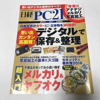 日経PC21 2017年1月
