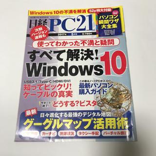 日経PC21 2017年5月
