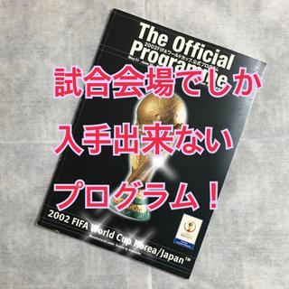 アディダス(adidas)の2002FIFAワールドカップ 公式プログラム(記念品/関連グッズ)