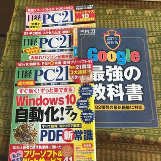 日経PC21 2017年6月