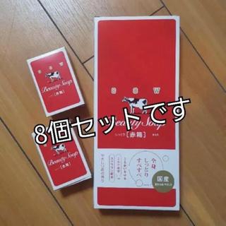 ギュウニュウセッケン(牛乳石鹸)の牛乳石鹸赤箱 8個セット(洗顔料)
