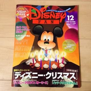 ディズニー(Disney)の値下げ☆ DISNEY FAN ディズニー ファン(アート/エンタメ/ホビー)
