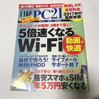 日経PC21 2017年4月