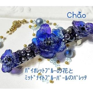 #038 バイオレットブルーの花とミッドナイトブルーパールのバレッタ