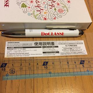 【新品】DoClasse・スタイラスペン