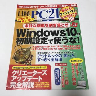 日経PC21 2017年7月