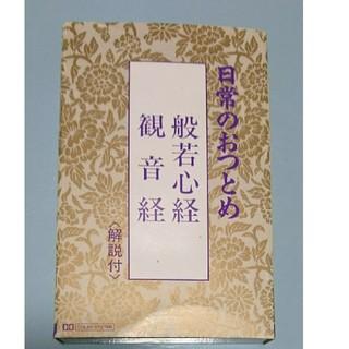 般若心経  観音経  カセットテープ(宗教音楽)
