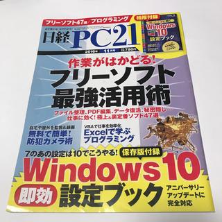 日経PC21 2016年11月
