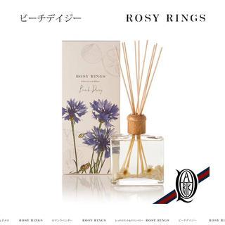 ROSY RINGSボタニカルディフューザー(アロマディフューザー)