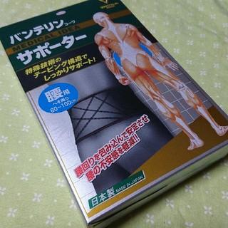 バンテリン サポーター 腰用 Lサイズ 新品(その他)