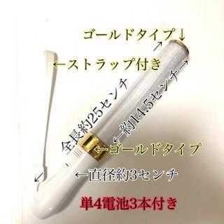 1本新色ゴールド LED ペンライト 15色 カラーチェンジ コンサートライトa(アイドルグッズ)