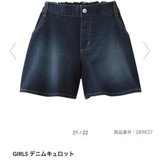 ジーユー(GU)のGU GIRLS 110cmデニムキュロット(パンツ/スパッツ)