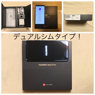 アンドロイド(ANDROID)の【超美品】Huawei Mate10 Pro デュアルシム SIMフリー (スマートフォン本体)