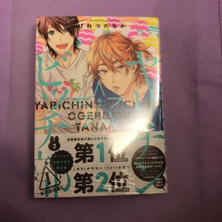 ヤリチン☆ビッチ部 小冊子限定版2巻(BL)