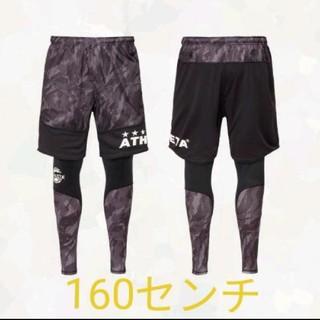 アスレタ☆ATHLETA☆160☆サッカーパンツ☆スパッツ