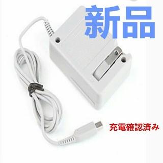 新品☆送料ゼロ☆3DS&2DS 充電器 ACコンセント    (携帯用ゲーム本体)
