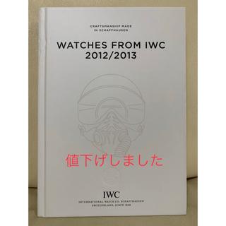 インターナショナルウォッチカンパニー(IWC)のIWC カタログ 2012/2013(腕時計(アナログ))